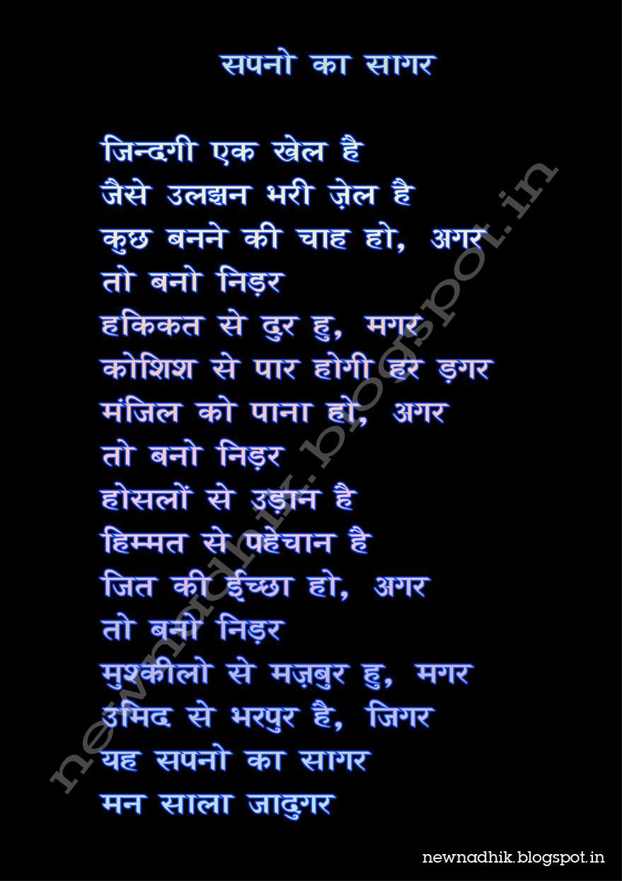 Gujarati Suvichar Sayari aur suvichar - a